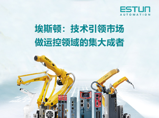 埃斯頓︰技術引領市場,做運控領域的集大成者