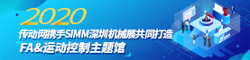 运动控制-2020深圳机械展