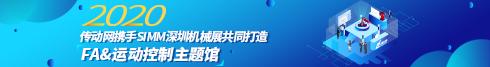利來w66網攜手SIMM深圳機械展共同打造FA&運動控制主題館