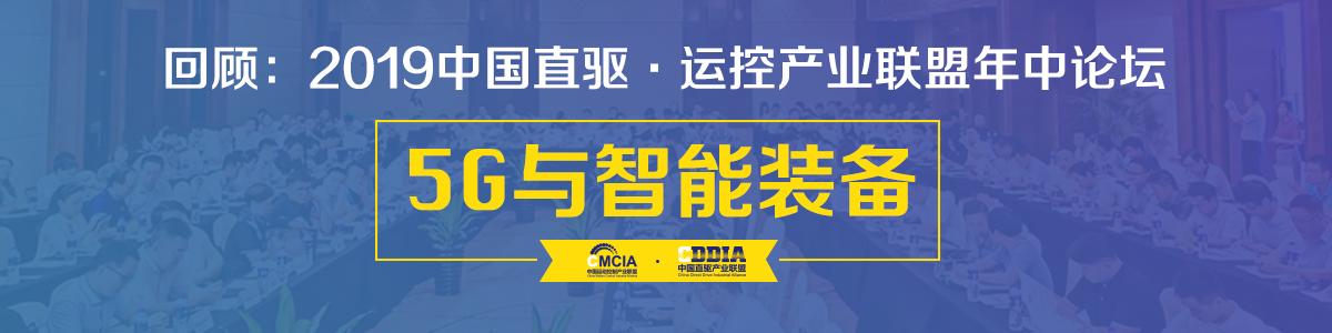 回顧:2019中國直驅運控產業聯盟年中論壇 5G與智能裝備