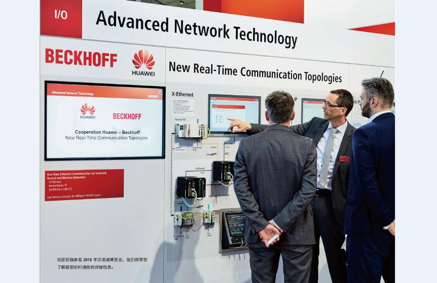 探索面向工业自动化的新型实时通信技术