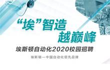 埃智造 越巅峰丨埃斯顿自动化2020校园招聘全面启动!