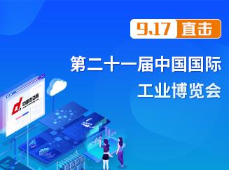 第二十一届中国国际工业博览会
