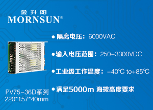 金升阳 250-3300VDC超宽超高电压输入隔离电源模块