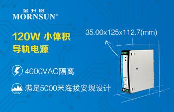 金升阳120W 4000VAC高隔离小体积导轨电源