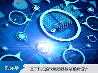 基于PLC的軟啟動器控制系統設計