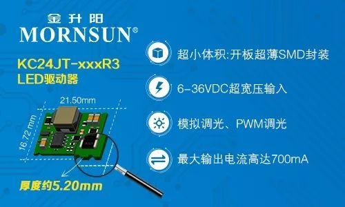 金升陽 超小體積SMD型高性價比開板LED驅動器——KC24JT系列