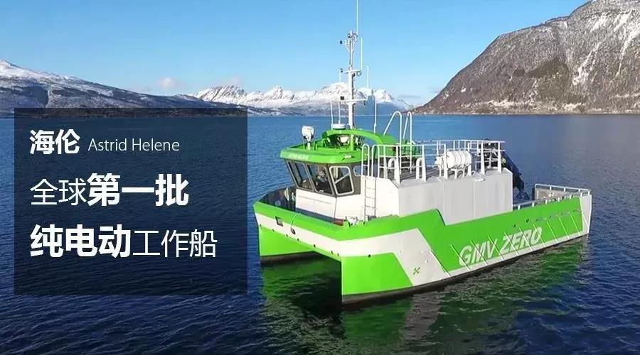 丹佛斯助力北京迎來第一批電力推進工作船