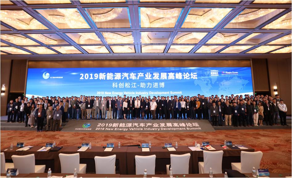 柯马受邀参加汽车行业盛会—2019新能源汽车产业发展高峰论坛