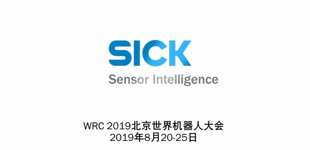 西克(SICK)WRC2019北京世界机器人大会