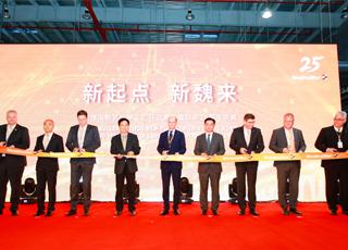 魏德米勒苏州新工厂开业典礼暨25周年庆典成功举办