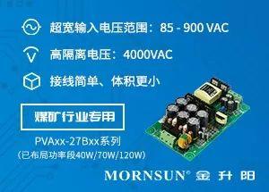 金升阳超宽交流电压输入电源PVAxx-27Bxx系列