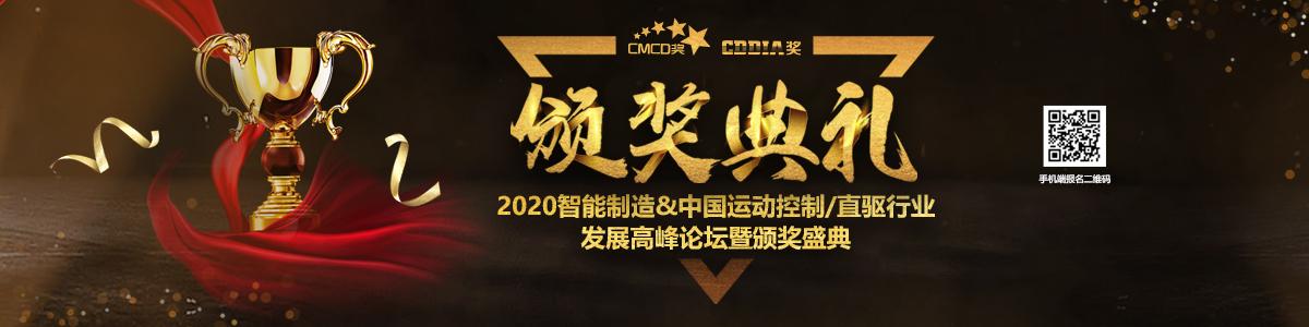 2020中國運動控制與直驅產業聯盟年會