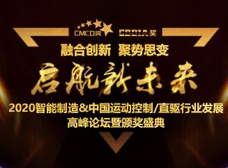 2020中国运动控制与直驱产业联盟年会