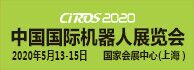 上海機器人展