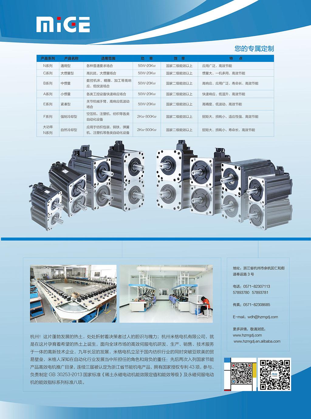 杭州米格电机有限公司