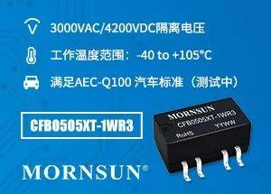 金升阳 | 4200VDC高隔离汽车级DC/DC电源模块——CFB0505XT-1WR3