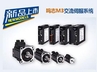 新品發布 | 鳴志M3交流伺服系統 高精度編碼器 低齒槽轉矩
