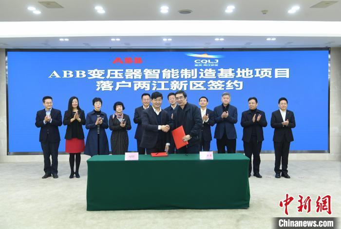 ABB全球最大變壓器智能制造基地落戶重慶兩江新區