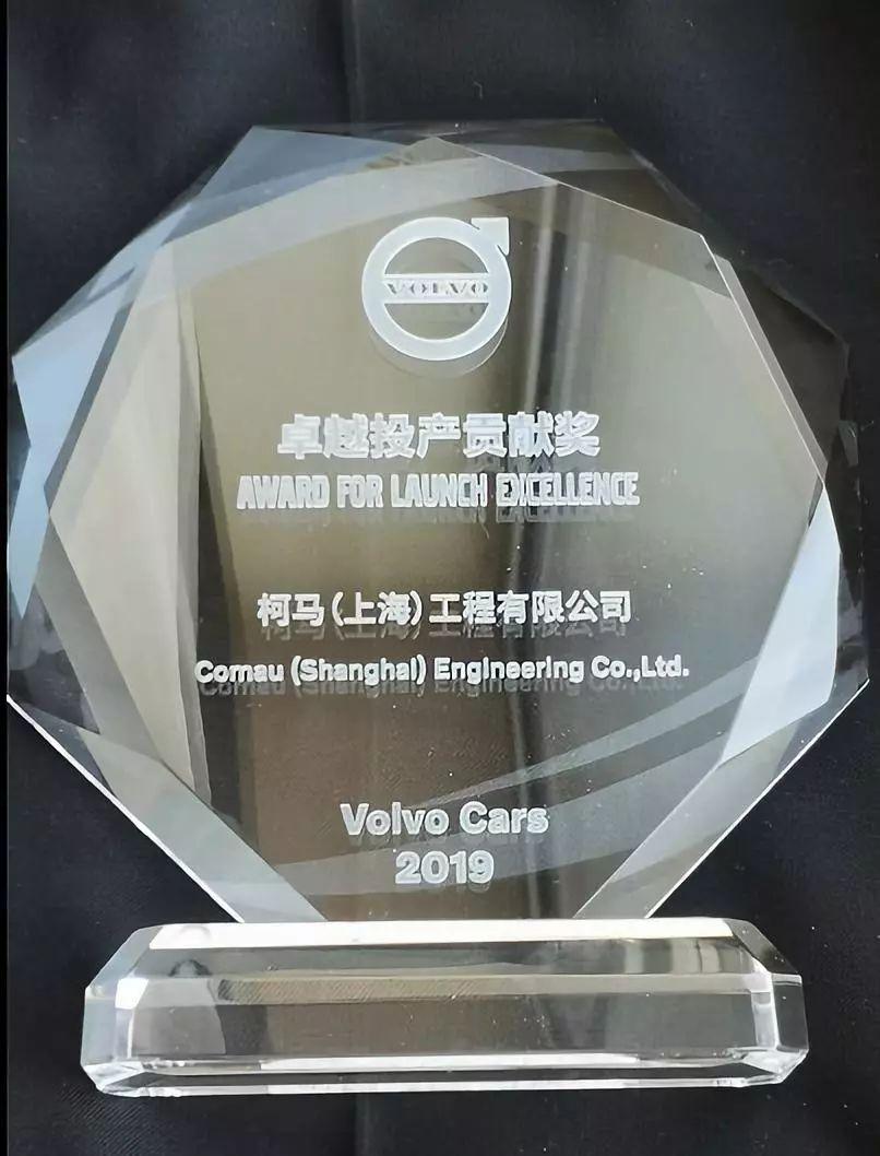 柯马荣获沃尔沃汽车2019年度卓越投产贡献奖
