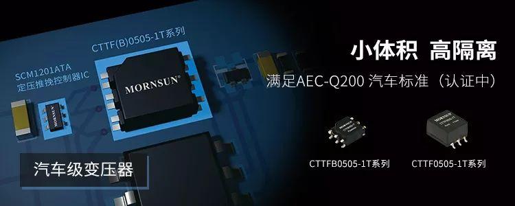 金升阳适用于1W以下的DC/DC隔离SMD汽车级变压器