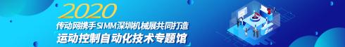 传飞-传动网携手SIMM深圳机械展共同打造FA&运动控制主题馆
