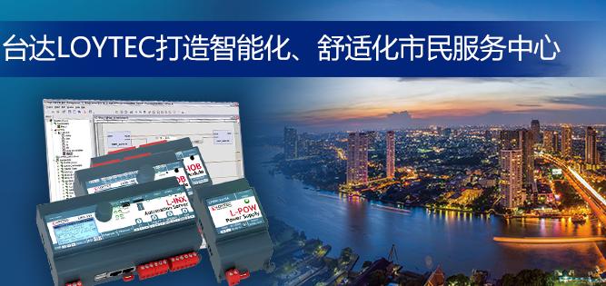 """臺達LOYTEC樓控以""""基于能耗的BAS系統及物聯網整合平臺"""""""