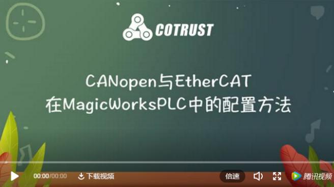 小合課堂:CANopen與EtherCAT在MagicWorks PLC中的配置方法