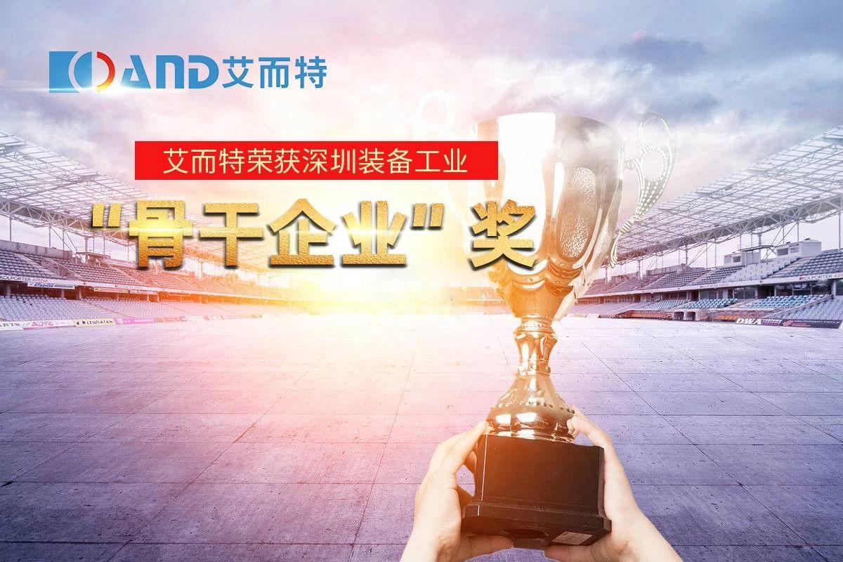 """恭喜艾而特荣获""""深圳装备工业——细分领域骨干企业"""""""
