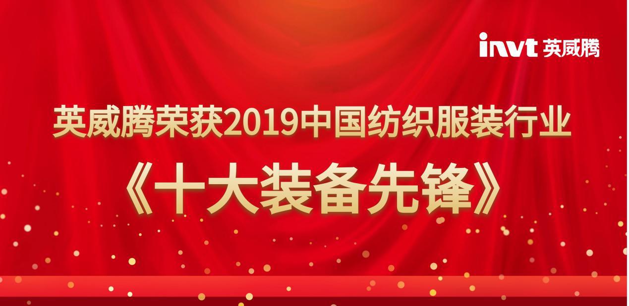 """英威腾喜获2019中国纺织服装行业""""十大装备先锋""""奖"""