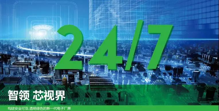 2020年,電子制造行業升級路在何方?