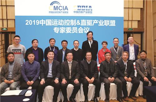 ?2019中国运动控制产业联盟理事会员大会纪实