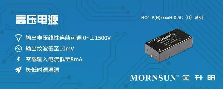 金升陽輸出電壓線性可調型高壓電源