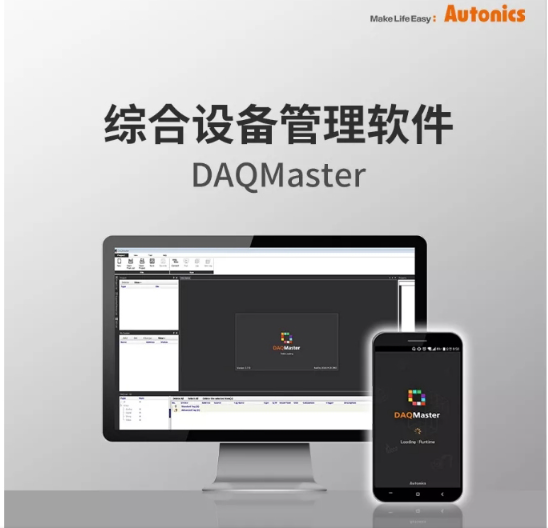 DAQMaster手機版 | 綜合設備管理軟件全新上線啦!