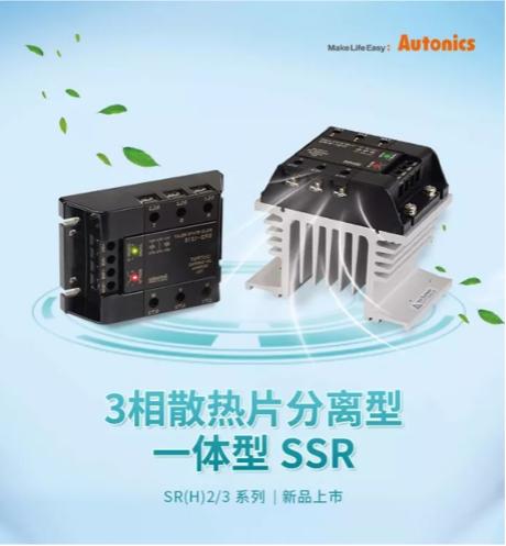 新品上市 | SR(H)2/3三相散热片分离型/一体型SSR