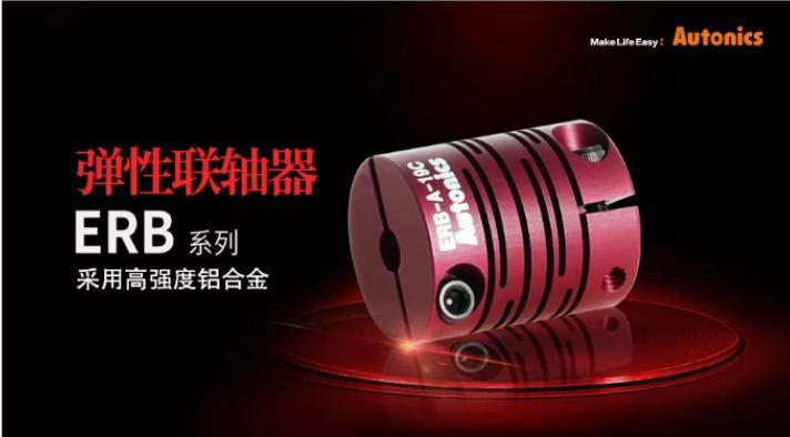 新品上市 | 奥托尼克斯弹性联轴器ERB系列 超高耐腐蚀 超强抗变形