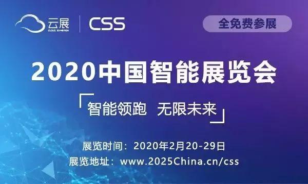 线上云展 | 图尔克参加2020中国智能展览会