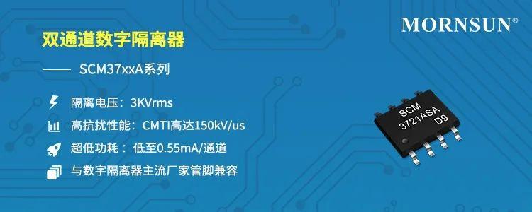 金升阳 超低功耗双通道数字隔离器——SCM37xxA系列