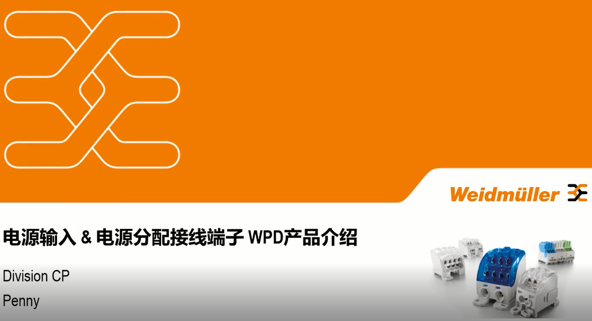 魏德米勒电源输入和电源分配端子WPD