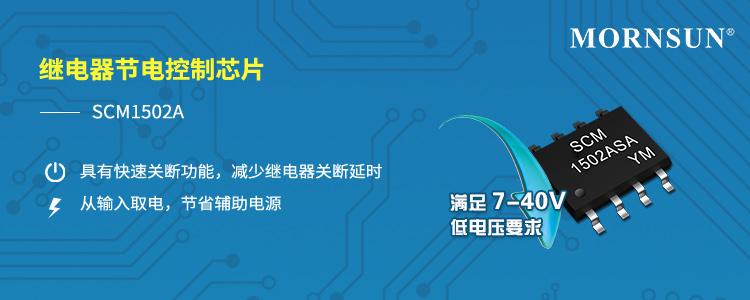 金升阳 7~40V输入继电器节电控制芯片-SCM1502A