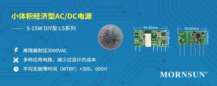 金升阳 5-15W 小体积经济型AC/DC电源 —— DIY型LS系列