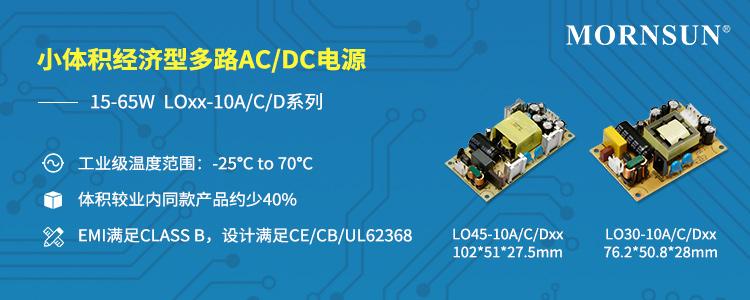 金升阳 15-65W经济型、小体积开板多路输出AC/DC电源—— LOxx-10A/C/D系列