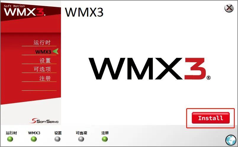 【软赢】WMX3 Windows版本 ---Profile Mode运动控制模式