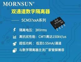 金升陽 超低功耗雙通道數字隔離器——SCM37xxA系列