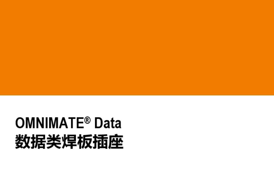 魏德米勒OMNIMATE® Data数据类焊板插座