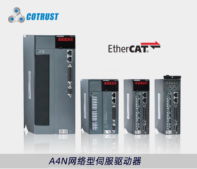 【合信】A4N网络型伺服驱动器