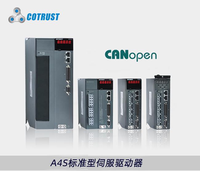 【合信】A4S标准型伺服驱动器