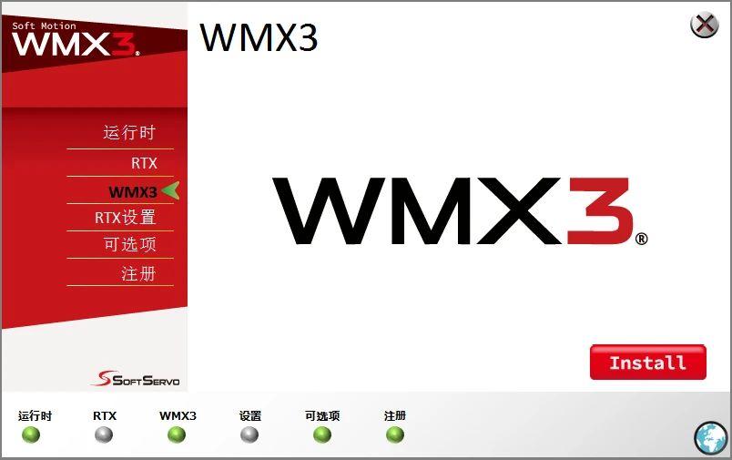 【软赢】如何申请WMX3评估版体验最新的软件运动控制
