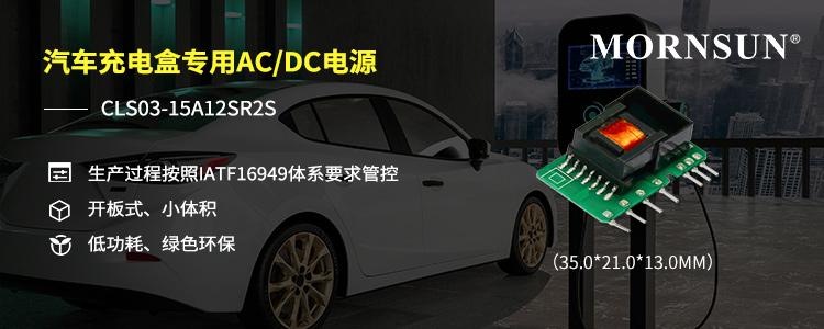金升阳 满足IATF16949体系 AC/DC电源模块 ——CLS03-15A12SR2S