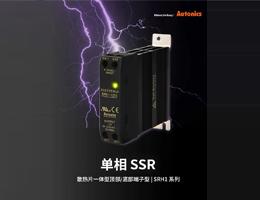 SRH1系列散热片一体型单相SSR